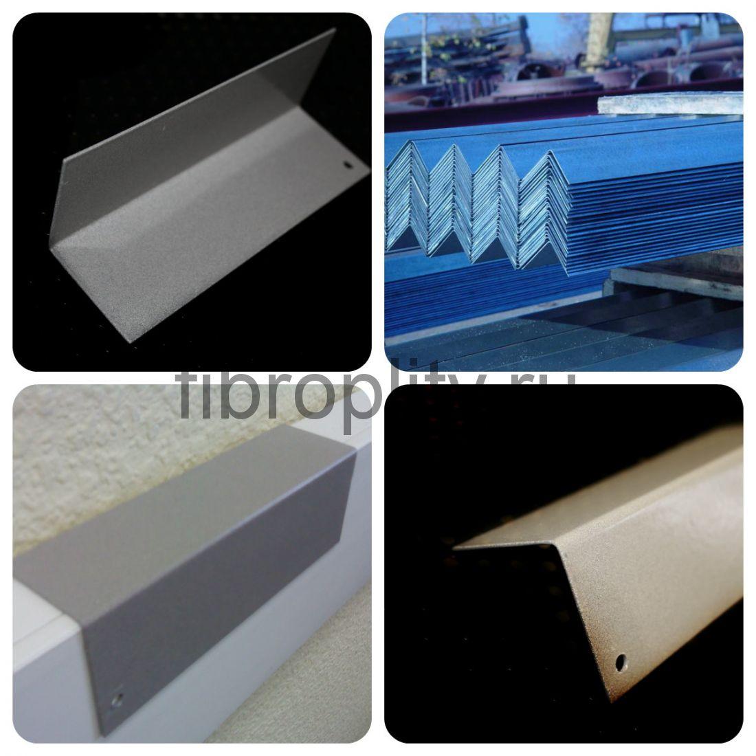 Профиль фасадный Г-образный 59*44, металлический уголок - купить.